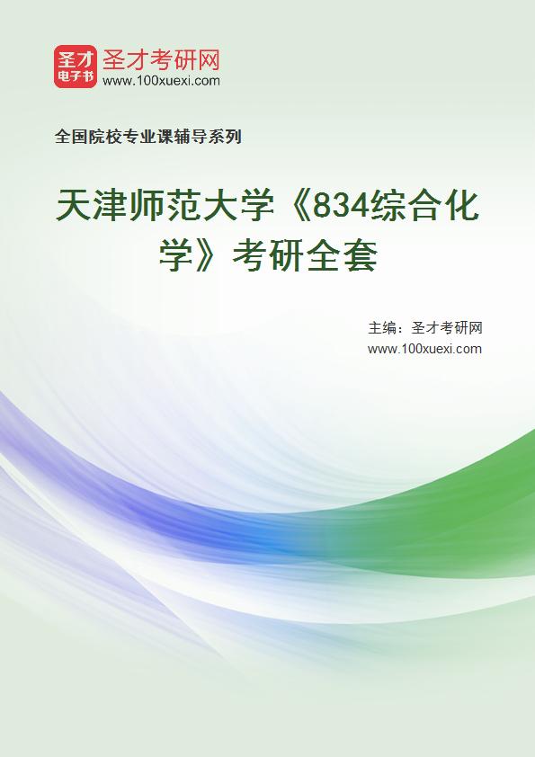 2021年天津师范大学《834综合化学》考研全套