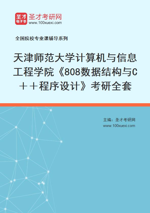 2021年天津师范大学计算机与信息工程学院《808数据结构与C++程序设计》考研全套