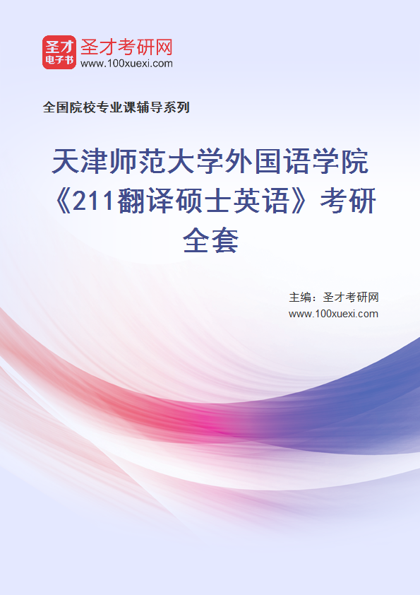 2021年天津师范大学外国语学院《211翻译硕士英语》考研全套