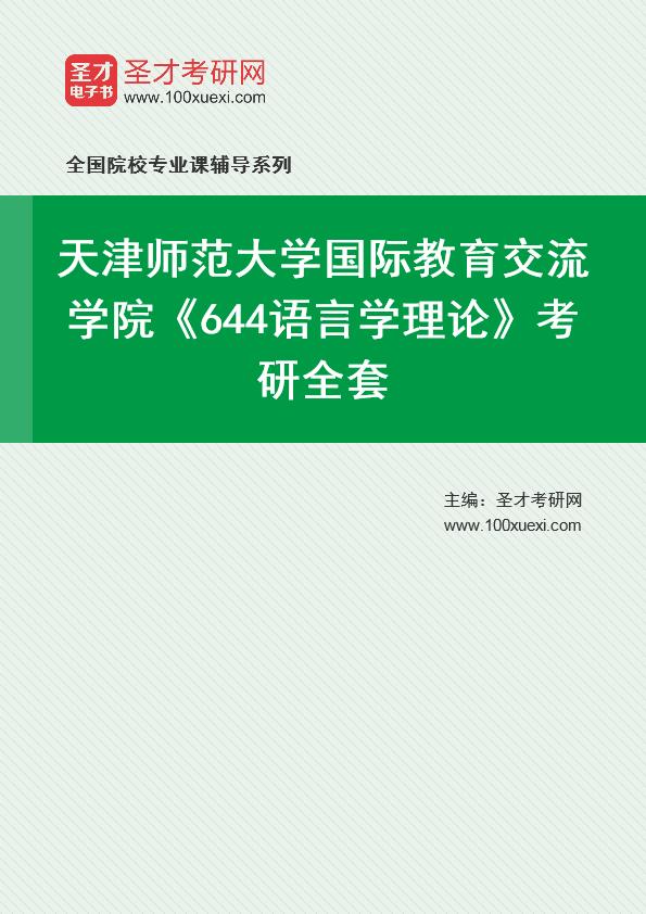 2021年天津师范大学国际教育交流学院《644语言学理论》考研全套
