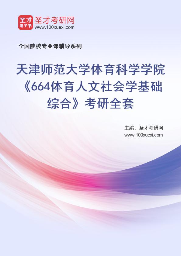 2021年天津师范大学体育科学学院《664体育人文社会学基础综合》考研全套