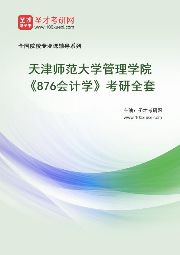 2021年天津师范大学管理学院《876会计学》考研全套