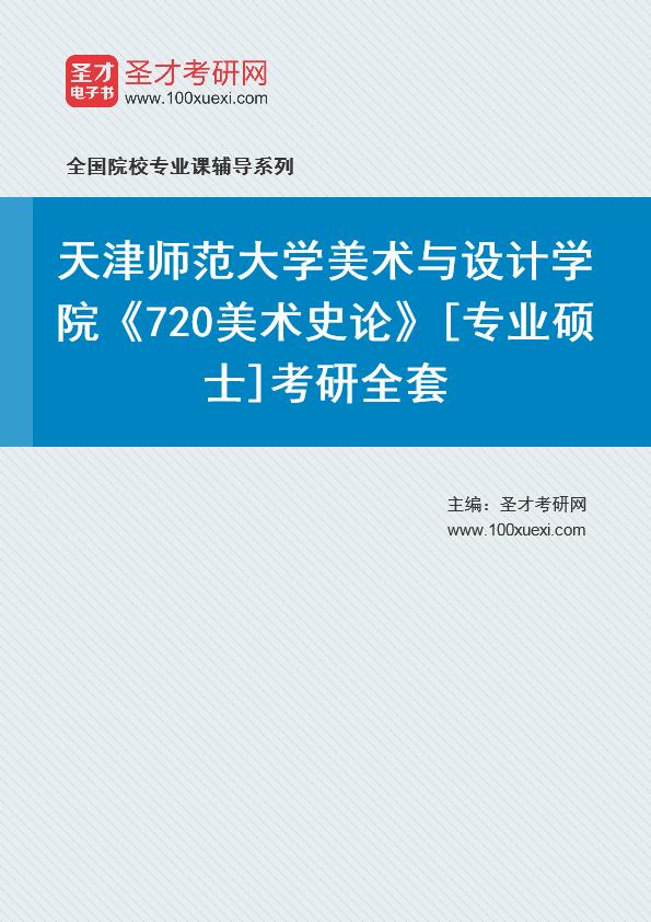 2021年天津师范大学美术与设计学院《720美术史论》[专业硕士]考研全套