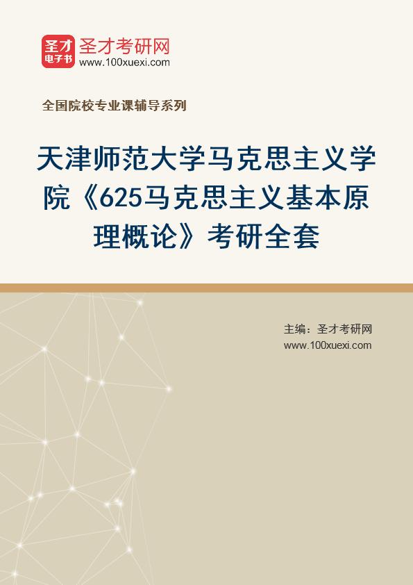 2021年天津师范大学马克思主义学院《625马克思主义基本原理概论》考研全套