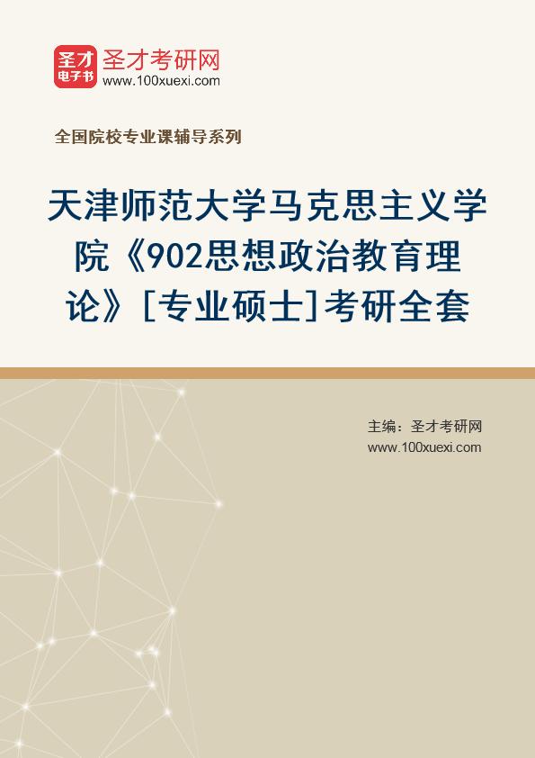 2021年天津师范大学马克思主义学院《902思想政治教育理论》[专业硕士]考研全套