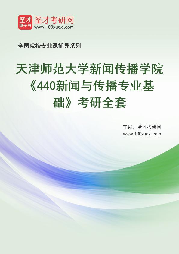 2021年天津师范大学新闻传播学院《440新闻与传播专业基础》考研全套