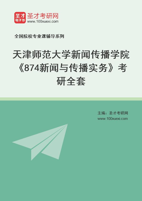 2022年天津师范大学新闻传播学院《874新闻与传播实务》考研全套