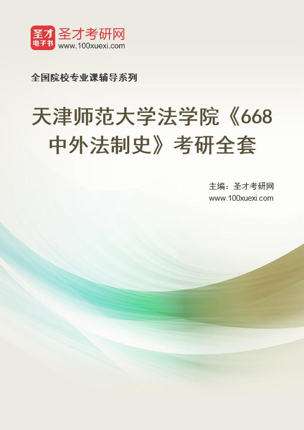 2021年天津师范大学法学院《668中外法制史》考研全套