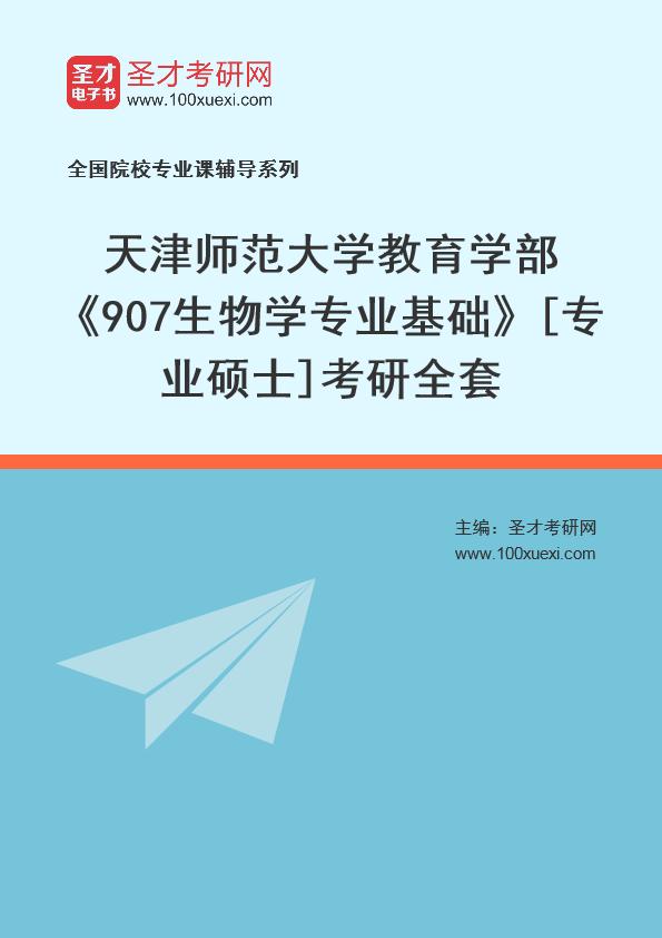 2021年天津师范大学教育学部《907生物学专业基础》[专业硕士]考研全套