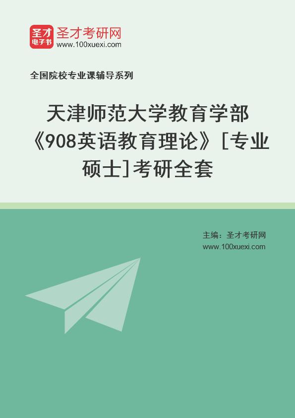 2021年天津师范大学教育学部《908英语教育理论》[专业硕士]考研全套