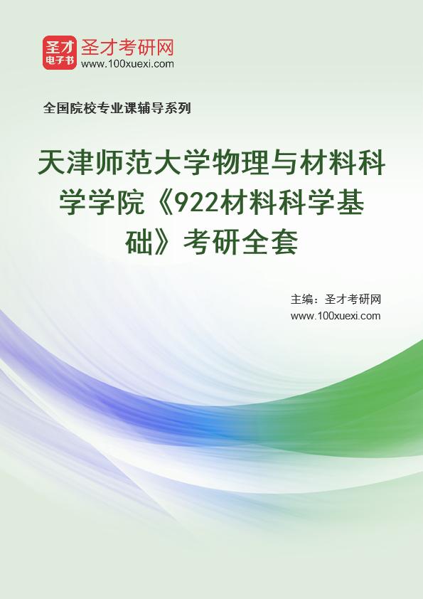 2021年天津师范大学物理与材料科学学院《922材料科学基础》考研全套