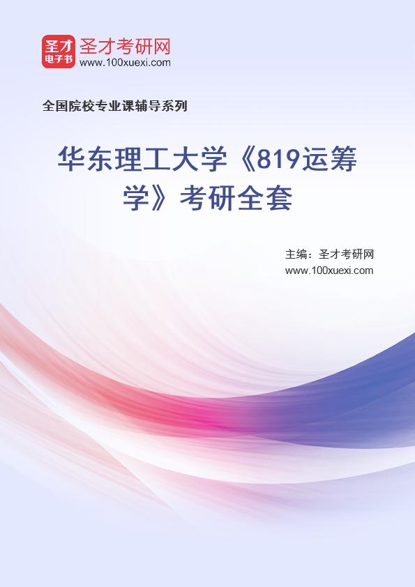2021年华东理工大学《819运筹学》考研全套