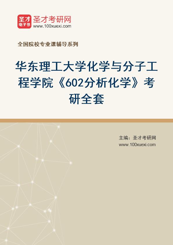 2021年华东理工大学化学与分子工程学院《602分析化学》考研全套