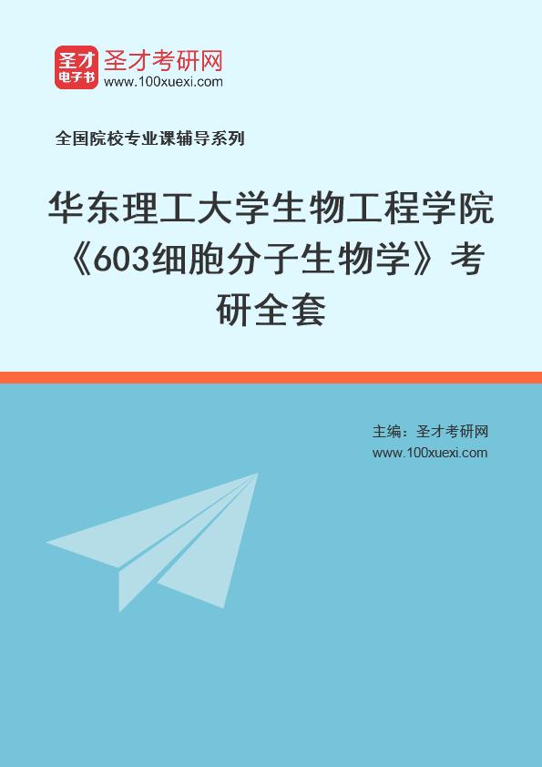 2021年华东理工大学生物工程学院《603细胞分子生物学》考研全套