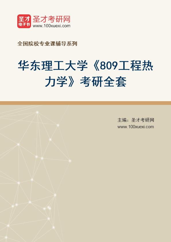 2021年华东理工大学《809工程热力学》考研全套