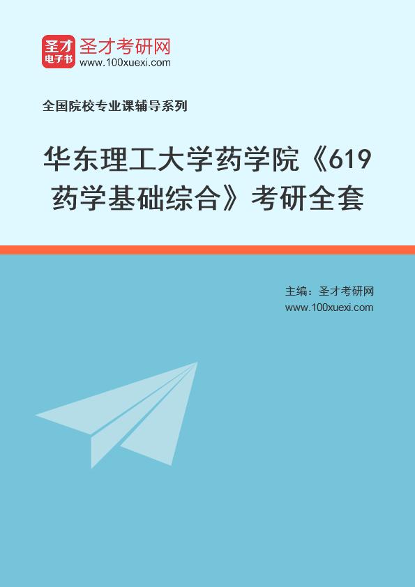 2021年华东理工大学药学院《619药学基础综合》考研全套