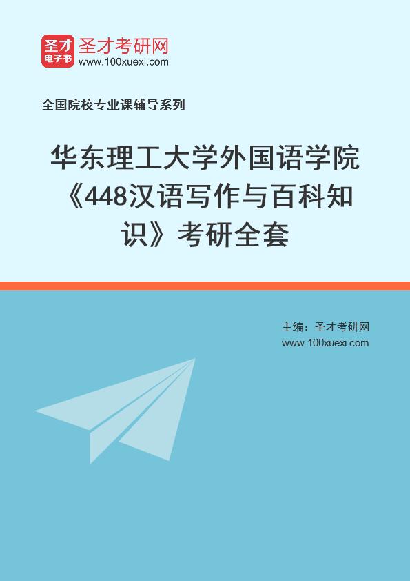 2021年华东理工大学外国语学院《448汉语写作与百科知识》考研全套