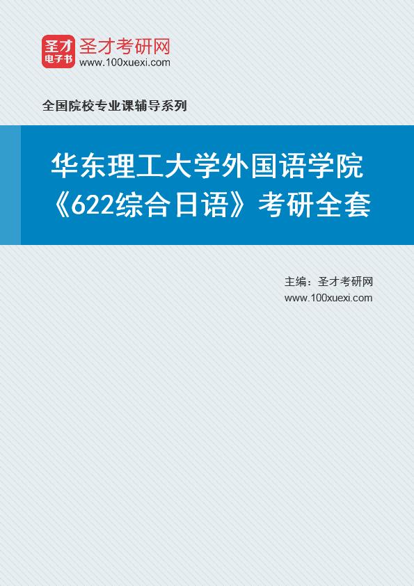 2021年华东理工大学外国语学院《622综合日语》考研全套