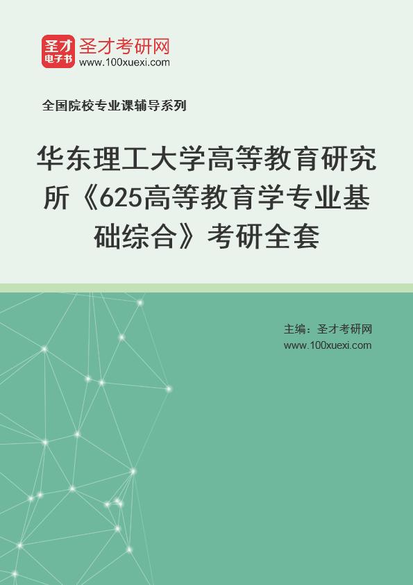 2021年华东理工大学高等教育研究所《625高等教育学专业基础综合》考研全套