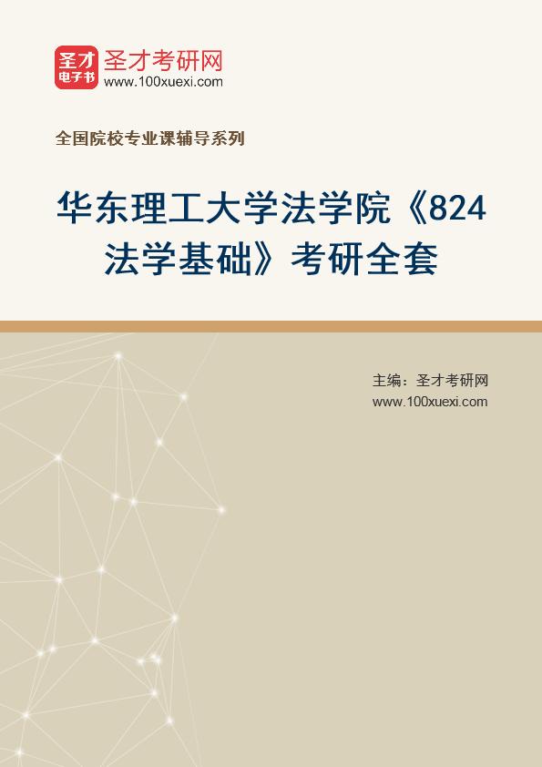 2021年华东理工大学法学院《824法学基础》考研全套