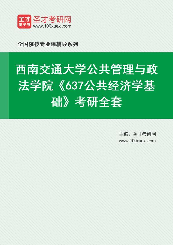 2021年西南交通大学公共管理与政法学院《637公共经济学基础》考研全套