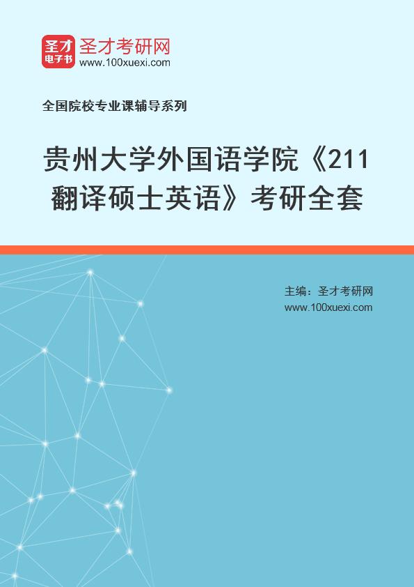 2021年贵州大学外国语学院《211翻译硕士英语》考研全套