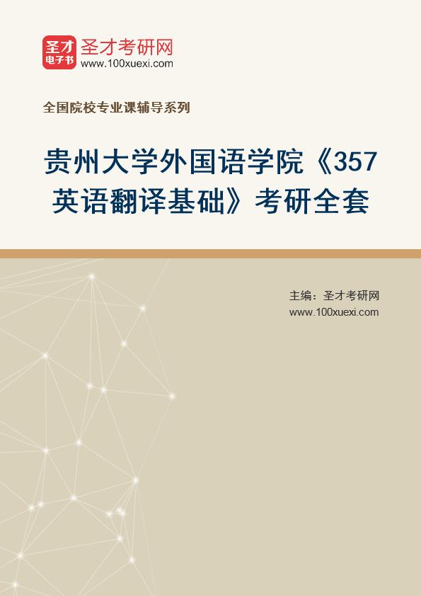 2021年贵州大学外国语学院《357英语翻译基础》考研全套