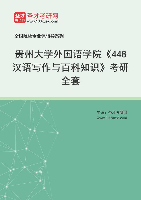2021年贵州大学外国语学院《448汉语写作与百科知识》考研全套