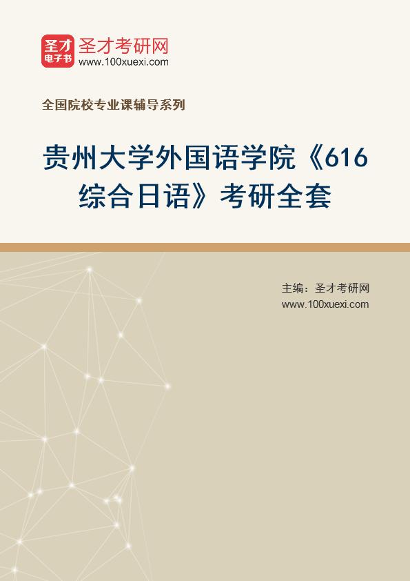 2021年贵州大学外国语学院《616综合日语》考研全套