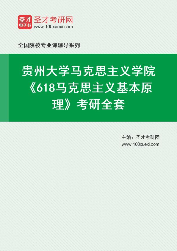2021年贵州大学马克思主义学院《618马克思主义基本原理》考研全套