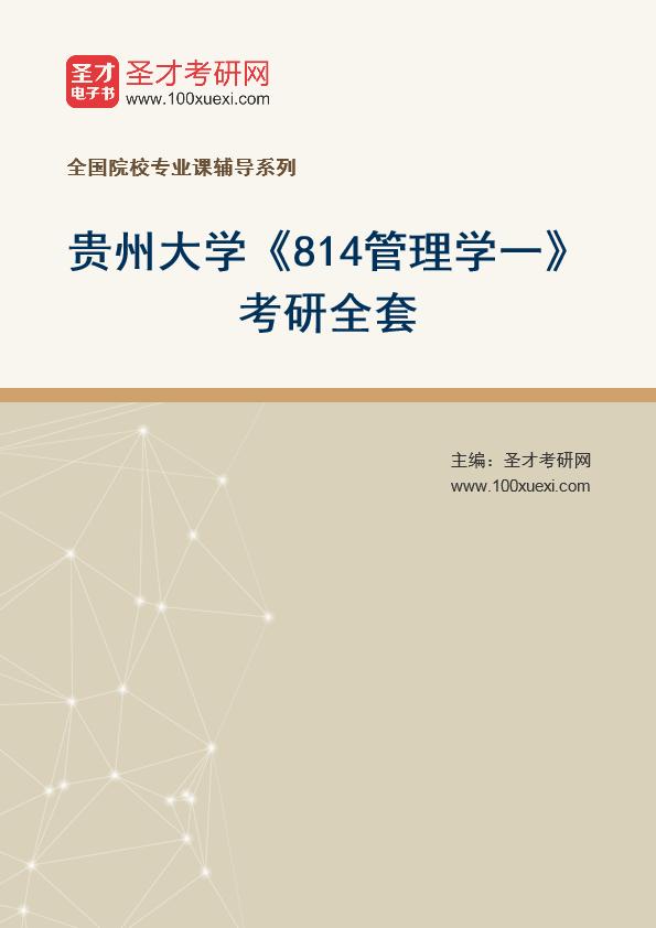 2021年贵州大学《814管理学一》考研全套