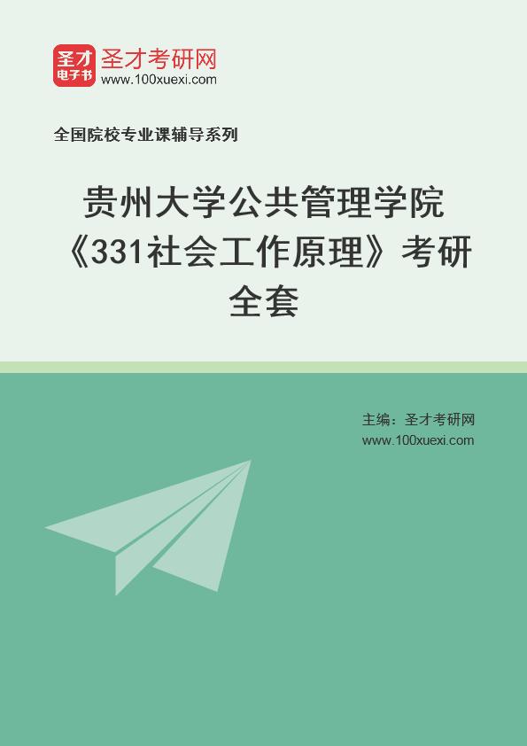 2021年贵州大学公共管理学院《331社会工作原理》考研全套