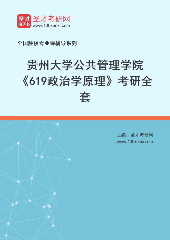 2021年贵州大学公共管理学院《619政治学原理》考研全套
