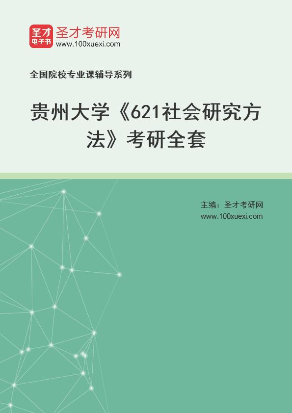 2021年贵州大学《621社会研究方法》考研全套