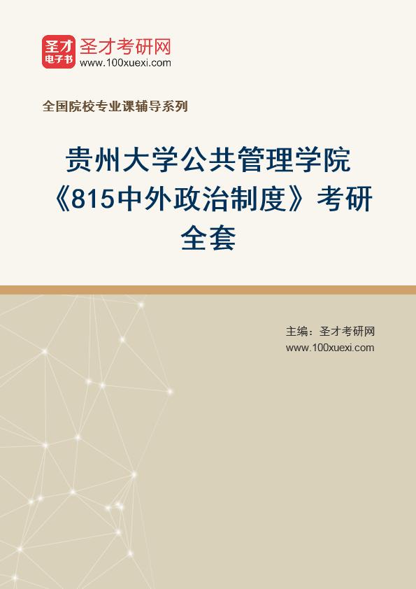 2021年贵州大学公共管理学院《815中外政治制度》考研全套