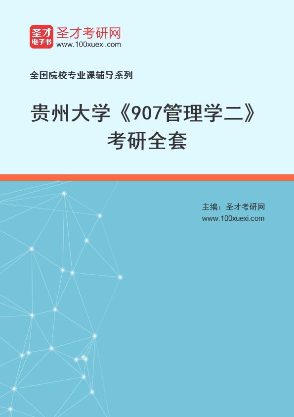 2021年贵州大学《907管理学二》考研全套