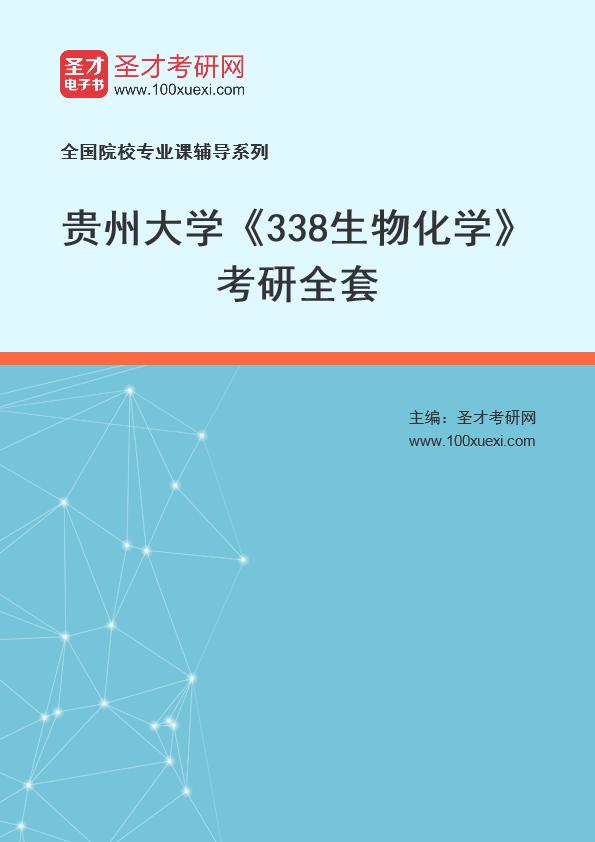 2021年贵州大学《338生物化学》考研全套