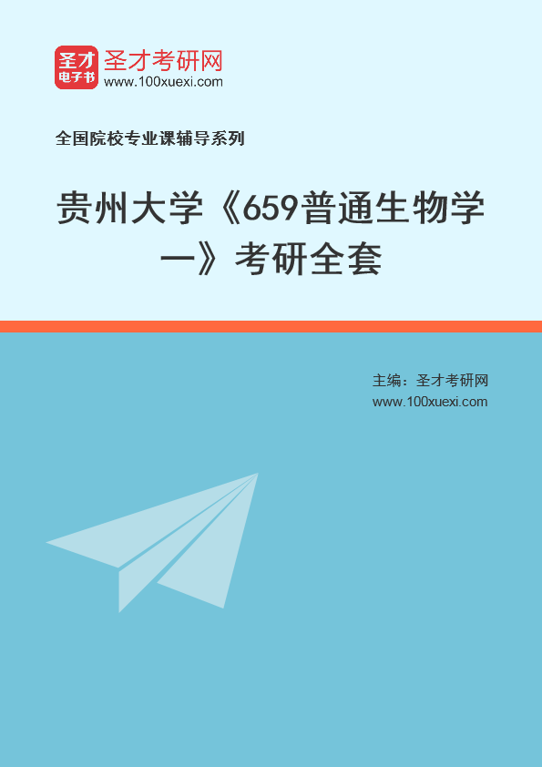 2021年贵州大学《659普通生物学一》考研全套