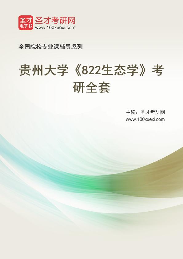 2021年贵州大学《822生态学》考研全套
