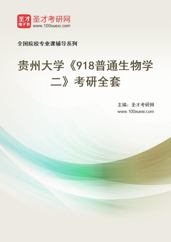 2021年贵州大学《918普通生物学二》考研全套