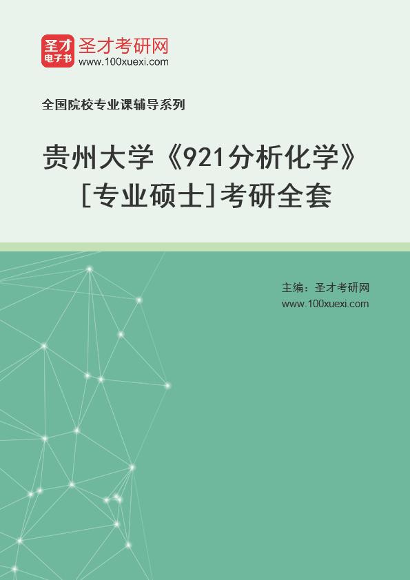 2021年贵州大学《921分析化学》[专业硕士]考研全套
