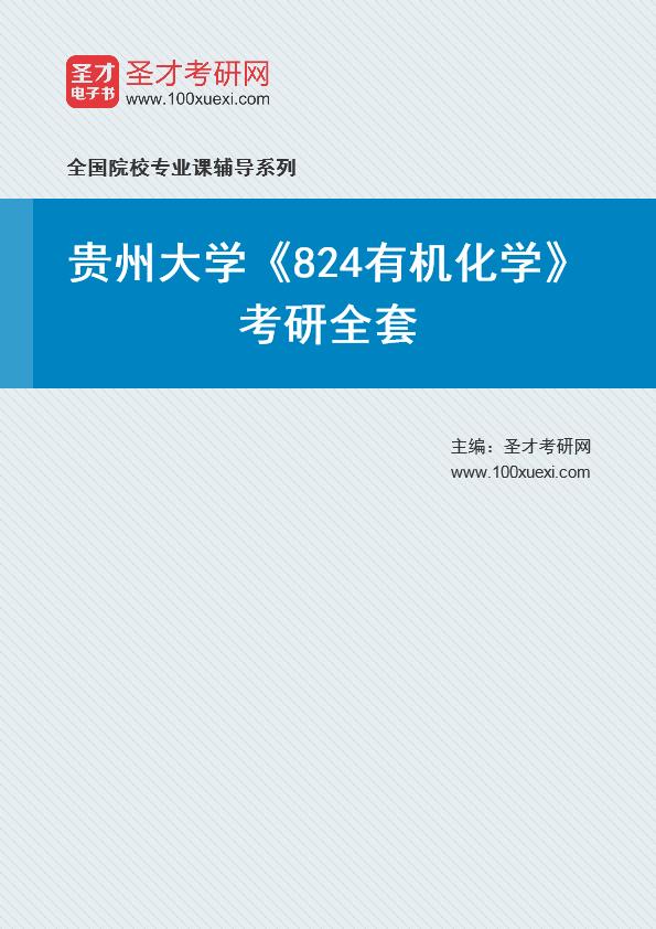 2021年贵州大学《824有机化学》考研全套