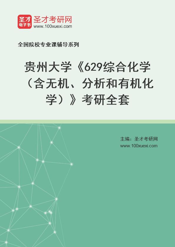 2021年贵州大学《629综合化学(含无机、分析和有机化学)》考研全套