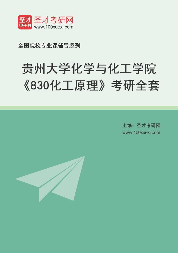 2021年贵州大学化学与化工学院《830化工原理》考研全套