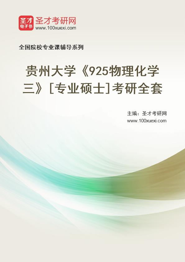 2021年贵州大学《925物理化学三》[专业硕士]考研全套