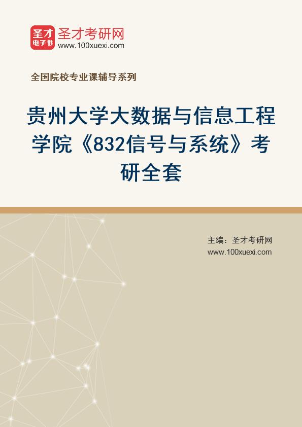 2021年贵州大学大数据与信息工程学院《832信号与系统》考研全套