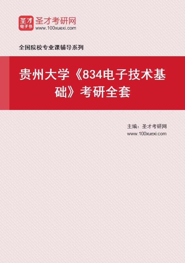 2021年贵州大学《834电子技术基础》考研全套