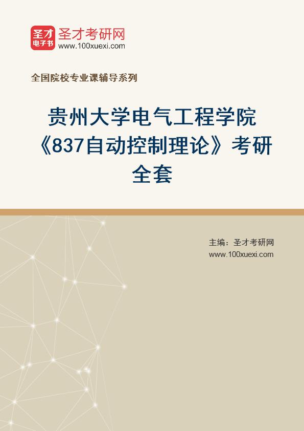 2021年贵州大学电气工程学院《837自动控制理论》考研全套