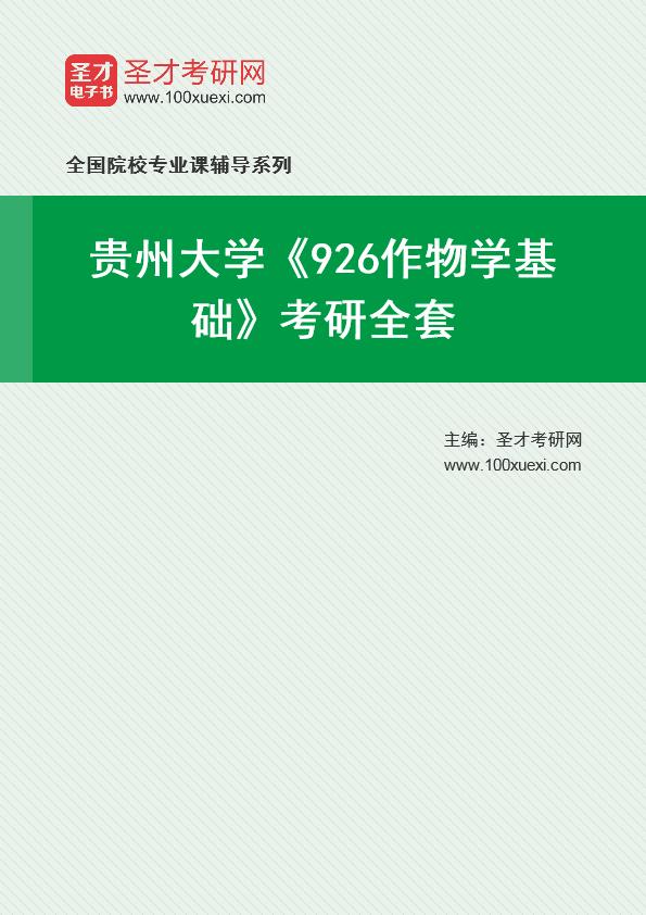 2021年贵州大学《926作物学基础》考研全套