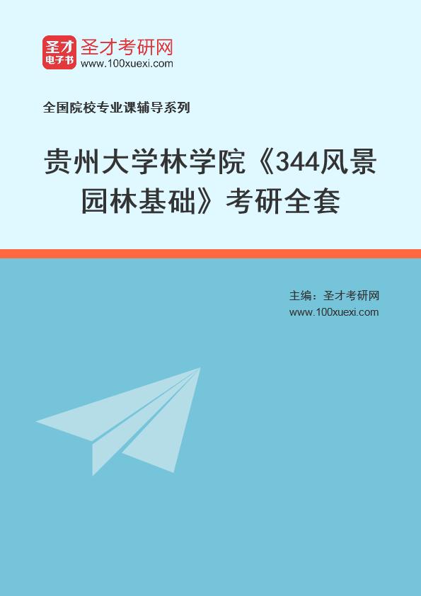 2021年贵州大学林学院《344风景园林基础》考研全套